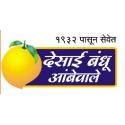 Desai Bandhu Ambewale