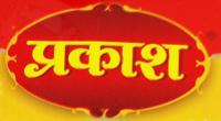 Prakash Masale